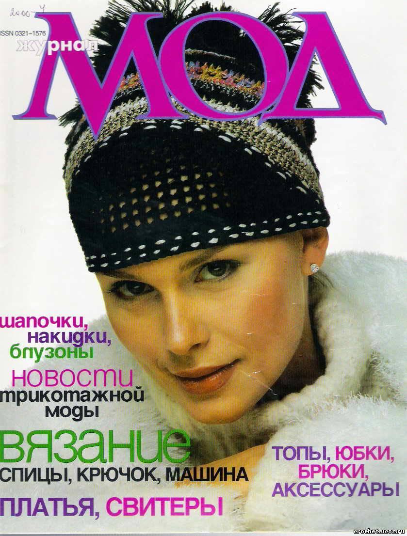 вязание крючком журнал мод 2004 2010 вязание крючком
