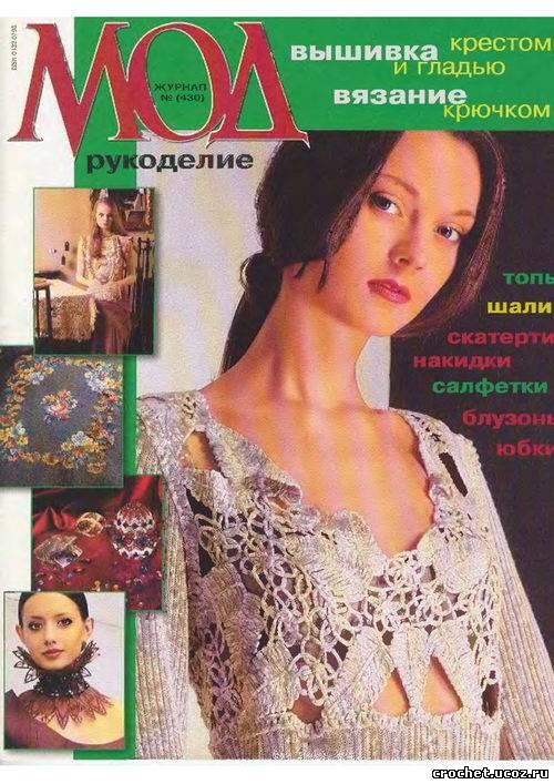 Вязание крючком спицами журнал мод на